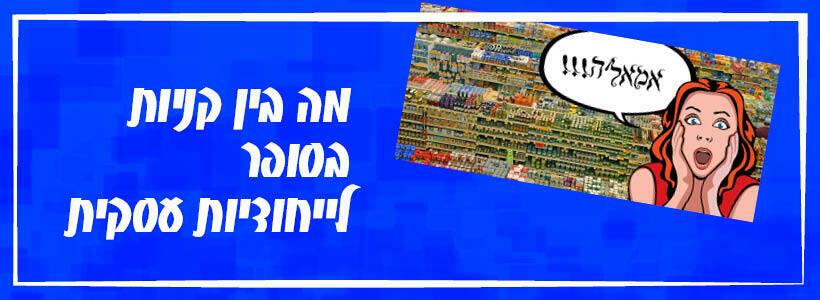 מה בין קניות בסופר לייחודיות עסקית?