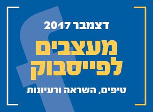 דצמבר 2017 – עיצוב לפייסבוק