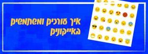 בעברית קוראים להם צלמיות – איך משתמשים באייקונים