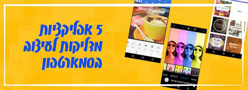 5 אפליקציות מדליקות לעיצוב בסמארטפון