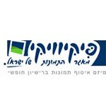 פיקיוויקי - מאגר תמונות ישראלי
