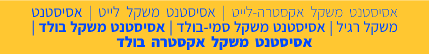 פונטים בעברית במשקל