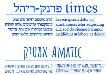 פונטים בעברית ובאנגלית טיימס-אמטיק