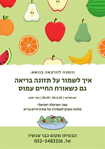 איך להכין לבד פלייר - גירסה בעברית