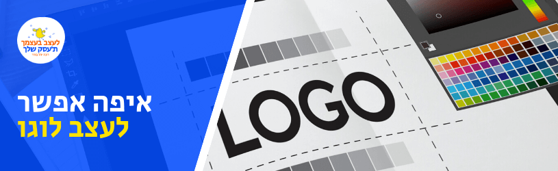 איפה אפשר לעצב לוגו