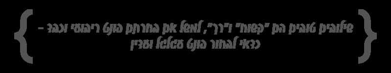 פונטים להורדה בעברית