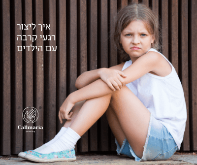 איך לבחור תמונה של ילדה עצובה