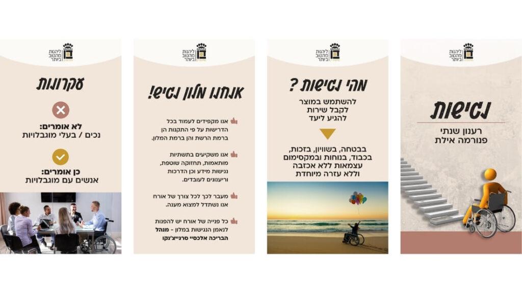 קנבה בעברית - מלונות דן