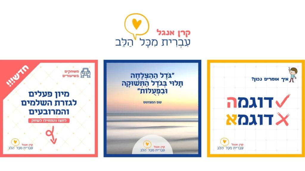 קנבה בעברית - קרן אנגל