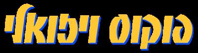 פוקוס-ויזואלי-2