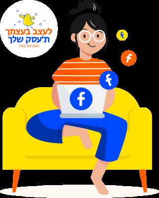 בחורת-איך-לעצב-פוסט-לפייסבוק